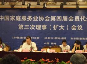 中国家庭服务业雷竞技app下载官网第四届第三次理事会在江苏省扬州市举行